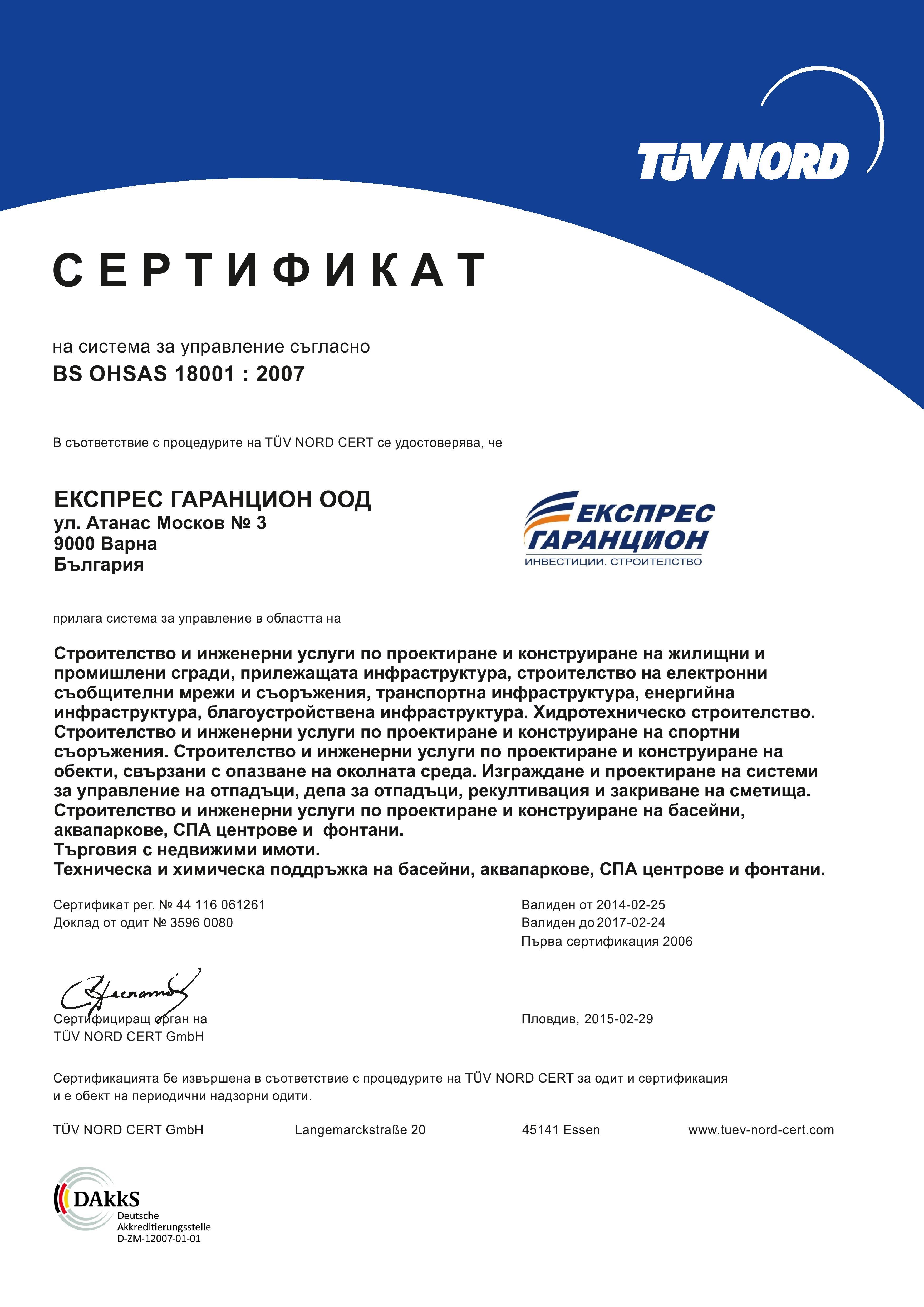 цена OHSAS 18001 в Туймазах